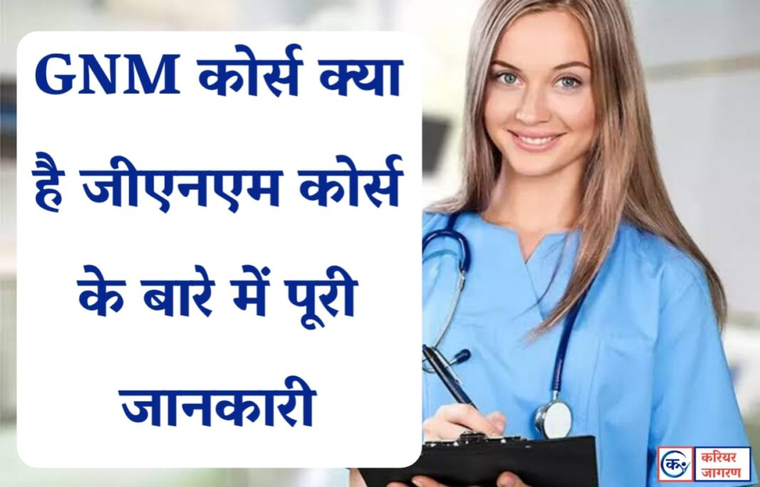 Gnm course details in hindi